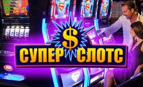 Казино супер слотс игровые i казино от playtech
